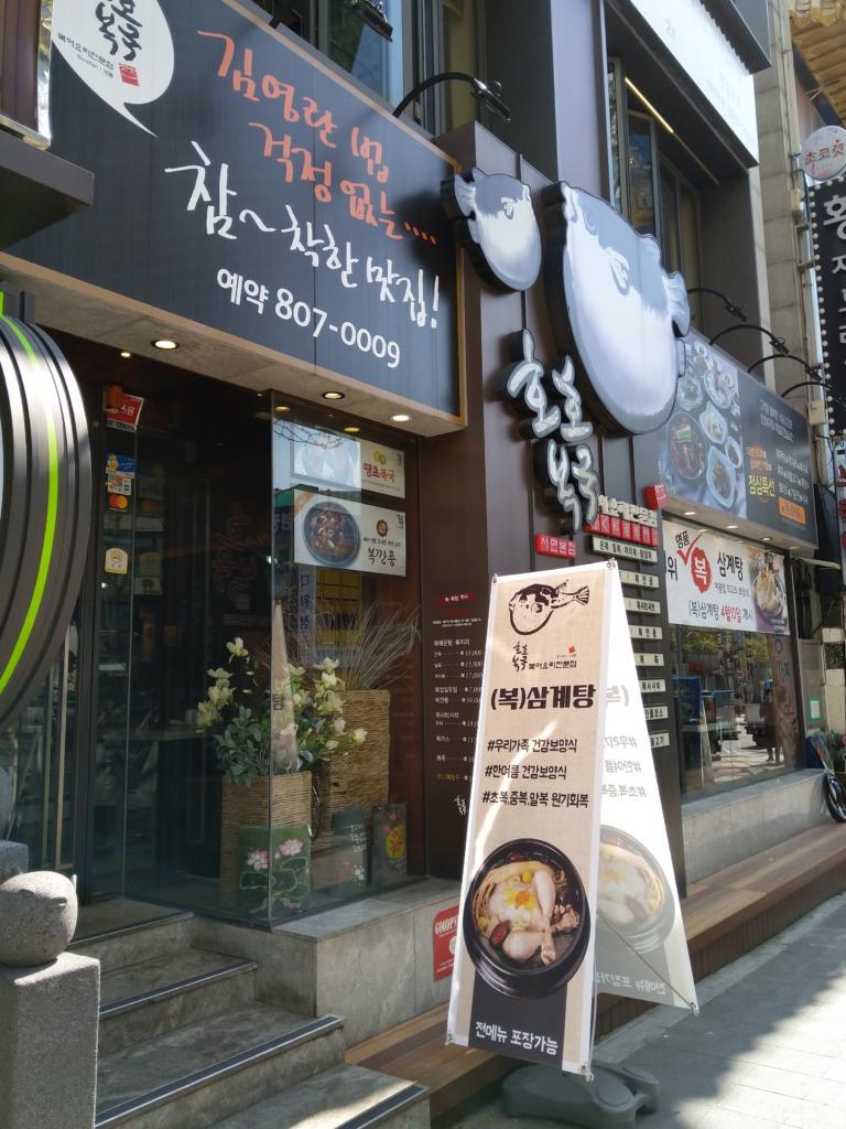 Puffer fish restaurant in Busan