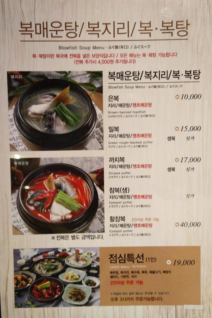 Korean blowfish restaurant menu
